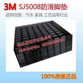 原装**3MSJ5008汽车脚垫 玻璃防滑垫片 黑色3m防滑垫 SJ5008