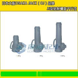 JJ-3020铝制螺旋千斤顶, 日本OJ品牌