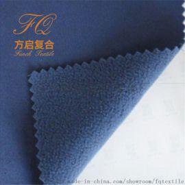 双面针织布复合摇粒绒(可加TPU透气膜)复合
