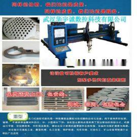 钢板数控切割机价格-数控钢板等离子切割机