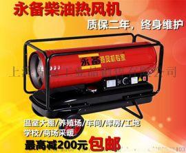出售**工业热风机温室大棚取暖器养殖场柴油热风炉