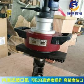 便携式管子坡口机内涨式管子坡口机专业管道坡口机