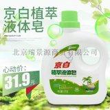 京白植萃液体皂洗衣液自然清香型机洗手洗家庭装