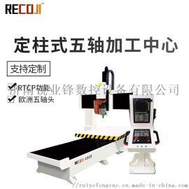 CNC木工五轴联动加工中心雕刻机中国数控五轴机床