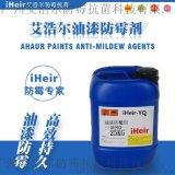 油漆防霉剂,防霉剂广州厂商直销,防霉剂价格,防霉剂批发