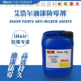 油漆防黴劑,防黴劑廣州廠商直銷,防黴劑價格,防黴劑批發