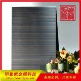 厂家定制不锈钢304黑色横纹花纹板 喷图不锈钢
