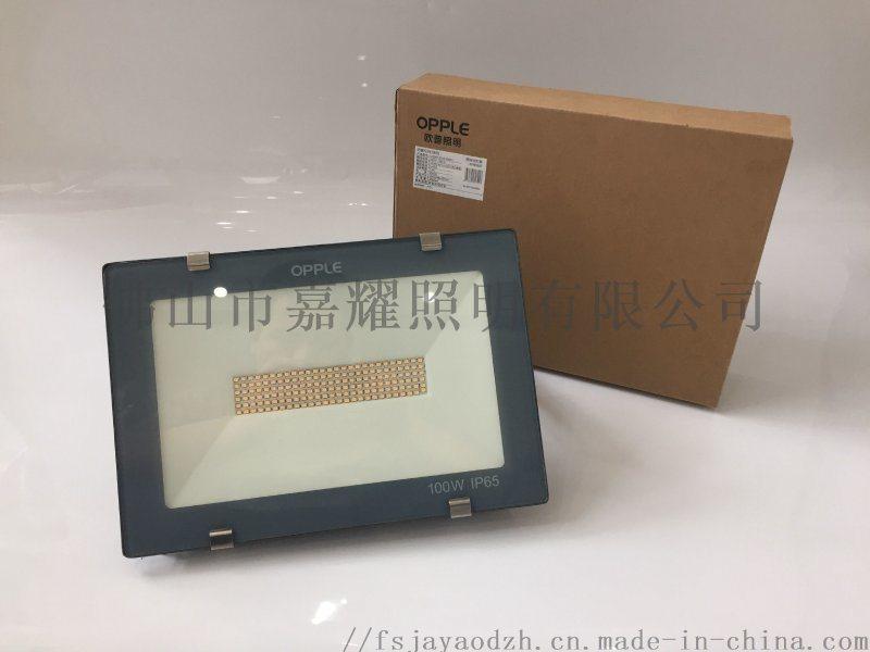 歐普LED投光燈100W防水足功率軒耀系列