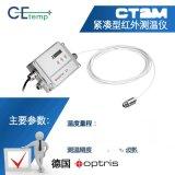 德國Optris 歐普士 CT2M緊湊型測溫儀