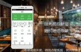 智铺子上海微信外卖订餐系统代理加盟
