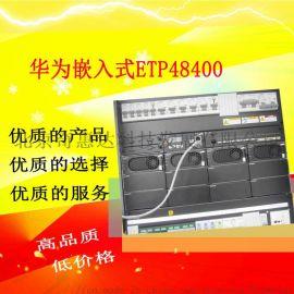 华为ETP48400A嵌入式直流电源48v400A