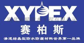 赛柏斯XYPEX深入混凝土内部高渗透防水