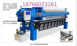 【景津】 150型景津不锈钢压滤机 板框式压滤机