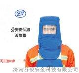消防*** 防低溫帽+FA006防低溫液氮帽