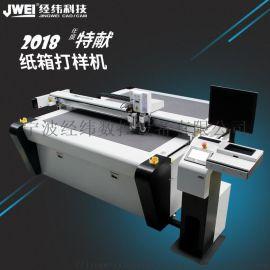 供用于纸箱样品制作的纸箱打样机 包装盒打样机