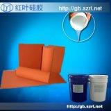矽膠矽利康矽膠高溫膠,矽橡膠熱轉印 燙金矽膠板