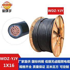 金环宇电线电缆 WDZ-YJY 16平方铜芯线 低烟无卤环保电力电缆