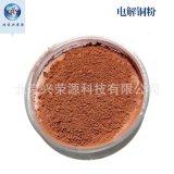 导电铜粉99.7%500目高纯片状 导电胶铜粉末