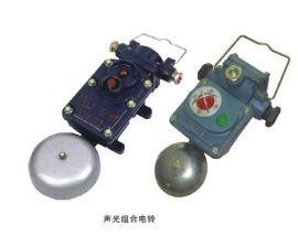 矿用隔爆型声光组合电铃