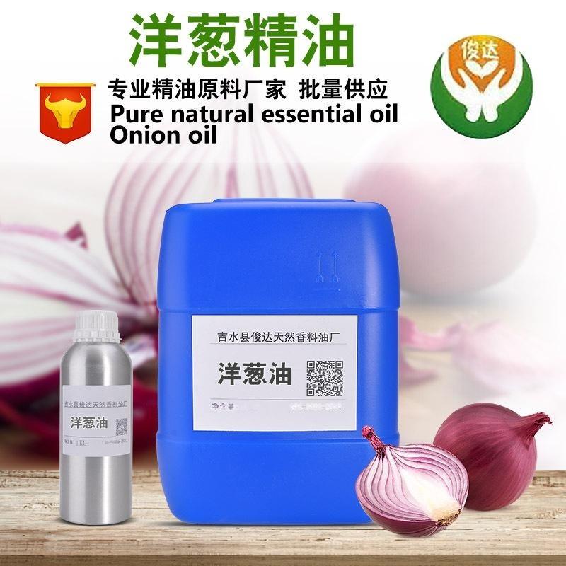 供應優質天然植物單方洋蔥油 香辛料 香味濃郁 量大優惠