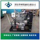 华坤厂家直供ZH4105ZD柴油机直喷易启动12v/24v启动全国联保