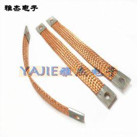 定制 铜导电带 铜编织线 铜编织接地线 导电铜索 防雷铜导线