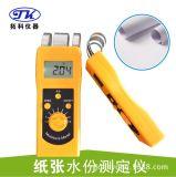 感应式纸张水分仪,纸箱水分测定仪DM200P