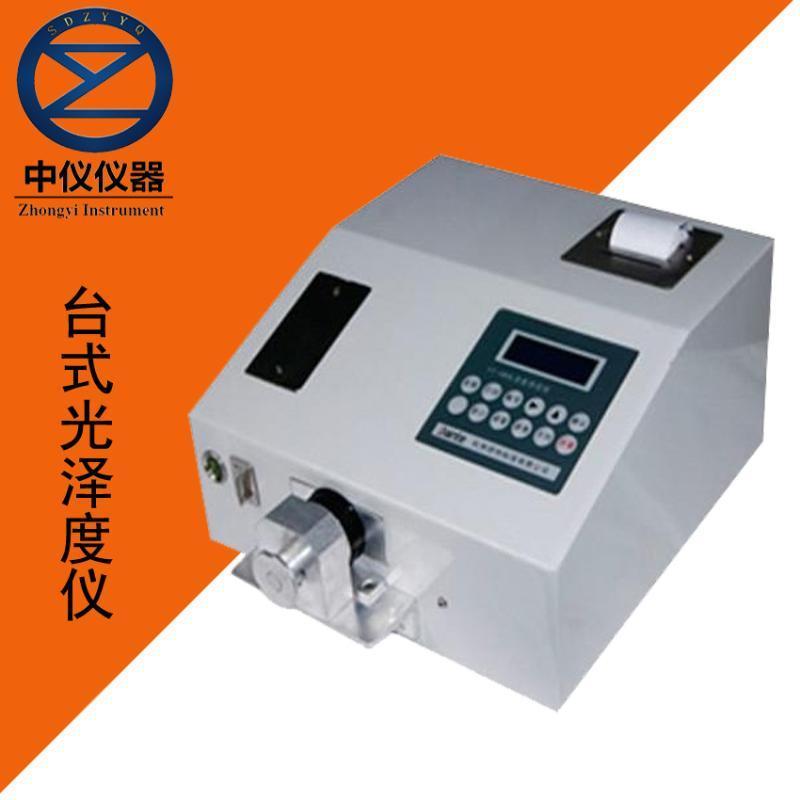 台式光泽度仪 光泽度测试仪