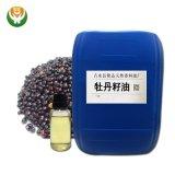 供应天然植物牡丹精油 牡丹油 香精香料  牡丹子精油 量大优惠