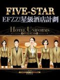 国际五星级酒店服装系列方案画册