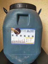广州GS溶剂型粘接剂厂家直销