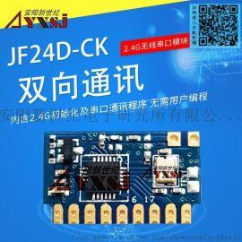 2.4G无线串口模块数传模块低功耗JF24D-CK