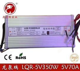深圳5v70a开关电源 5v350w电源 5v变压器 led电源 显示屏电源