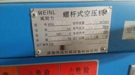 威耐力空气压缩机