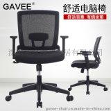 GAVEE电脑椅 网椅靠背椅职椅 时尚网布办公椅家用转椅 职员椅子