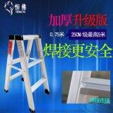 恒佛铝梯恒佛牌铝制焊接A字梯加厚铝梯3级0.75米家用铝梯可定制