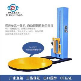 自动缠绕机预拉型薄膜裹包机 ,缠绕膜机