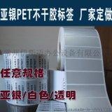 亞銀紙pet不幹膠標籤電子機電產品用