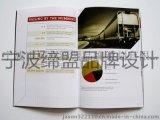 宁波缔盟品牌设计,宁波外贸样本设计,宁波宣传册设计