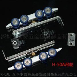 KHUAL 深圳固特五金H-80吊轮 重型吊轮 移门趟门推拉门吊滑轮