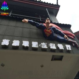 尚雕坊superman15超人玻璃钢雕塑浮雕英雄联盟主题餐厅门头商标装饰