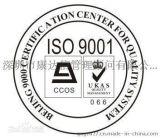 惠州ISO认证;东莞ISO认证;深圳ISO认证