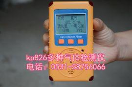 kp826型四合一气体检测仪|便携式多种气体检测仪