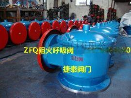 ZFQ-II防爆阻火呼吸阀