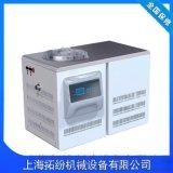 上海拓纷冷凍真空幹燥機
