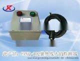 西安焰祥FZYQ-102防爆紫外线火焰监测器136-6923-8700