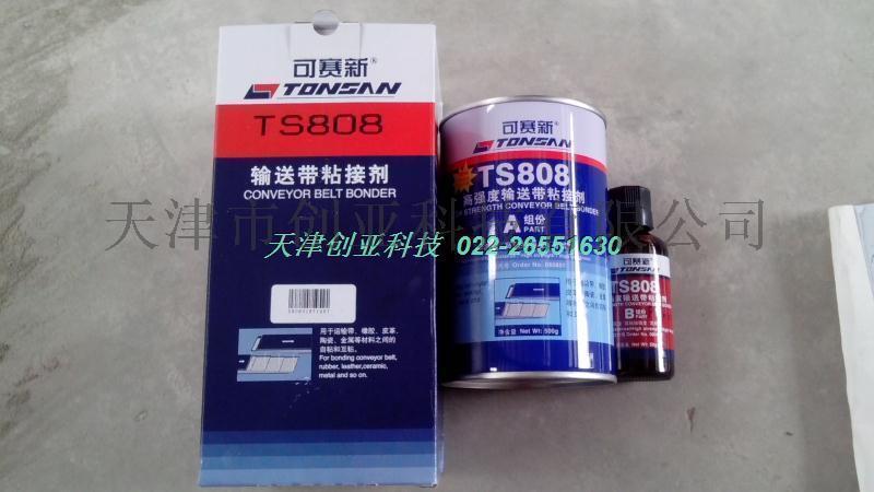 TS808输送带粘接剂 兰州可赛新TS808代理批发