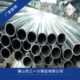 佛山316不鏽鋼管一噸多少錢丨鑫鑠三一六鋼業廠家報價