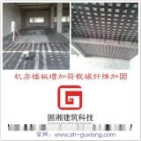 北京碳纤维加固公司施工报价