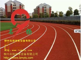 广西柳州塑胶跑道透气型专业厂家